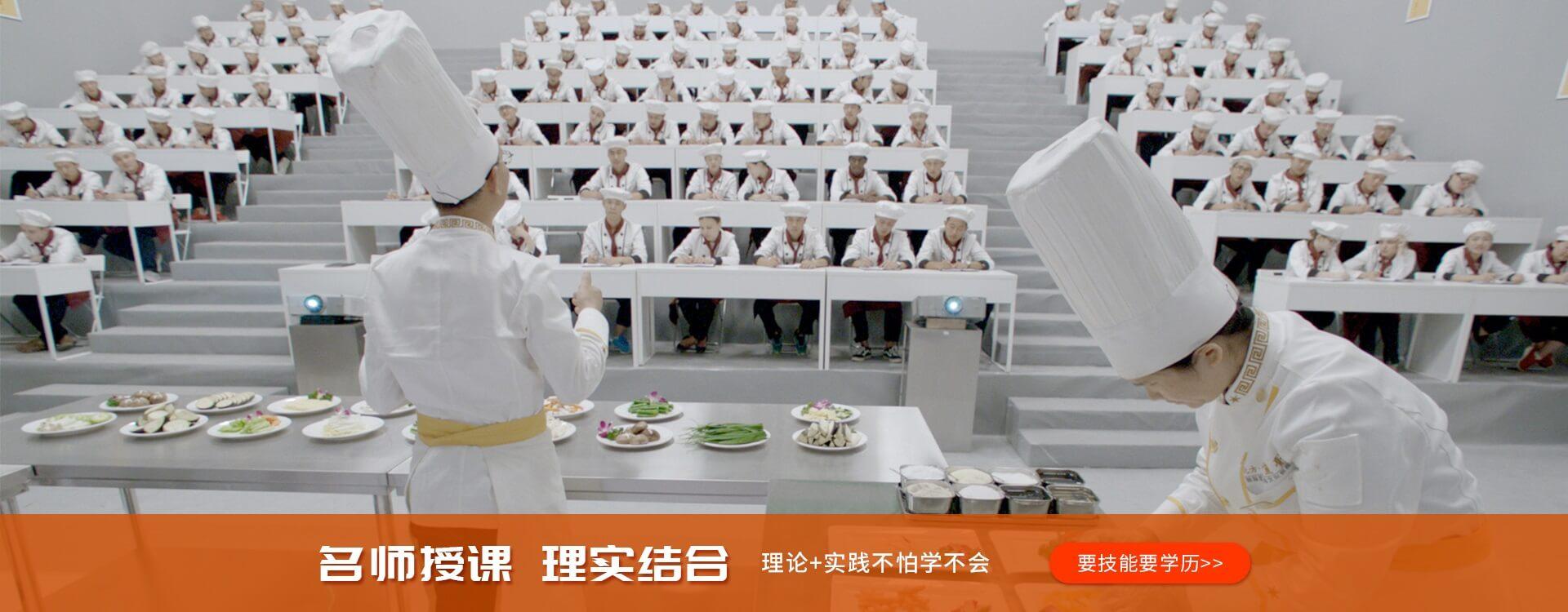 长沙厨师培训学校